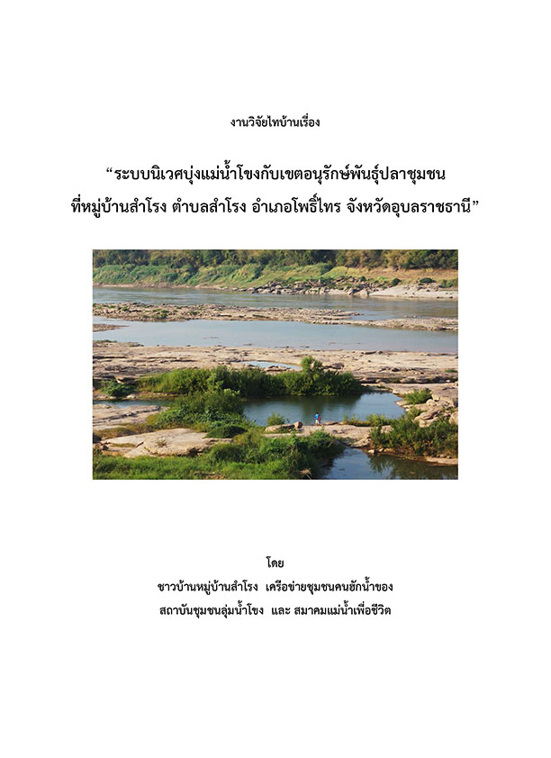 report mekong boong cover